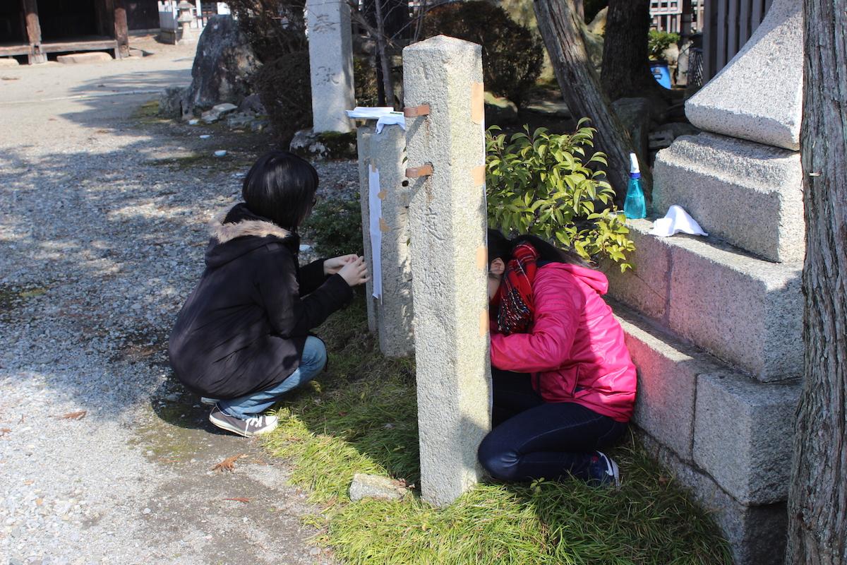 東近江市顕彰碑の拓本