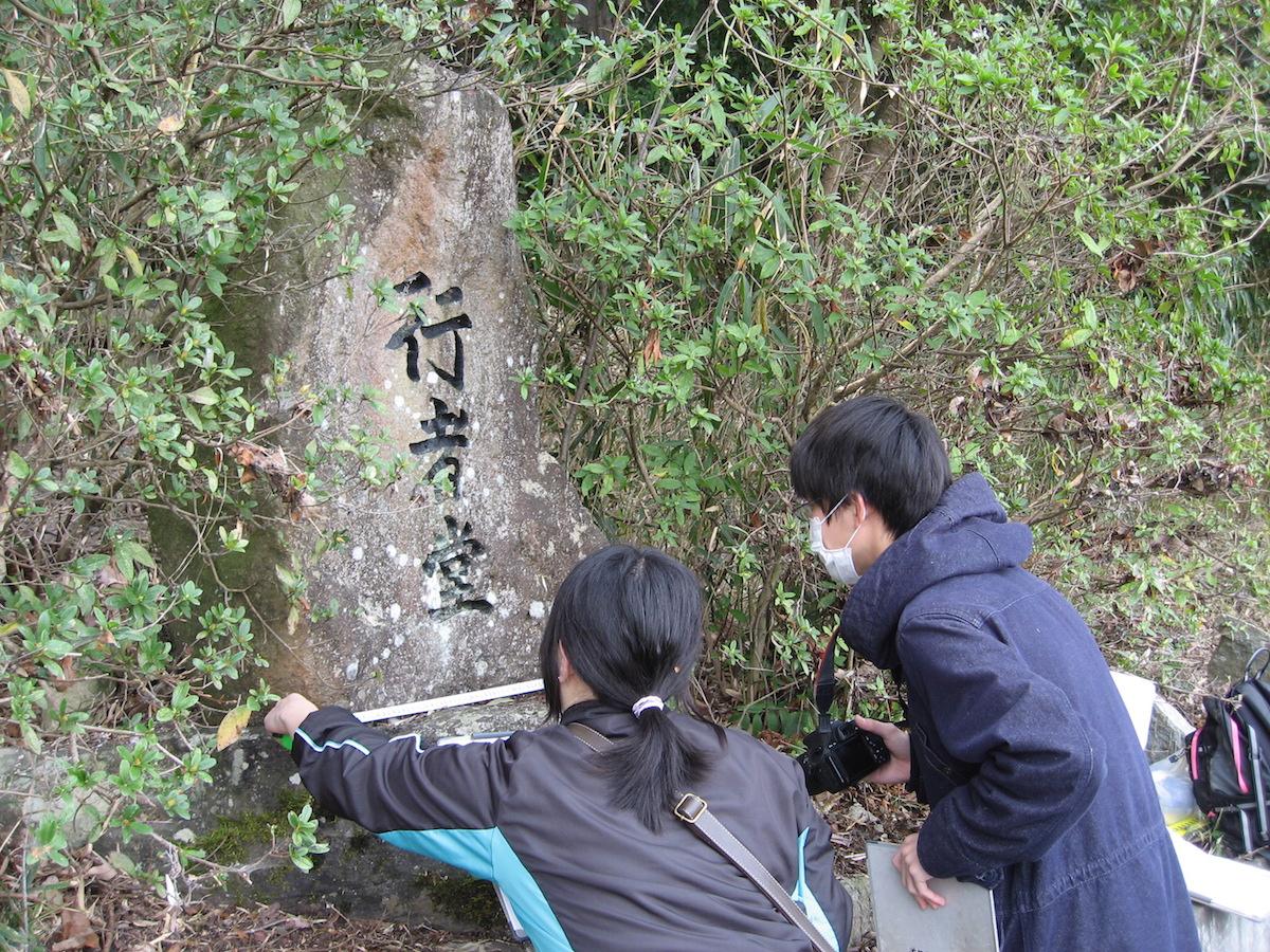 繖山石造物調査での計測