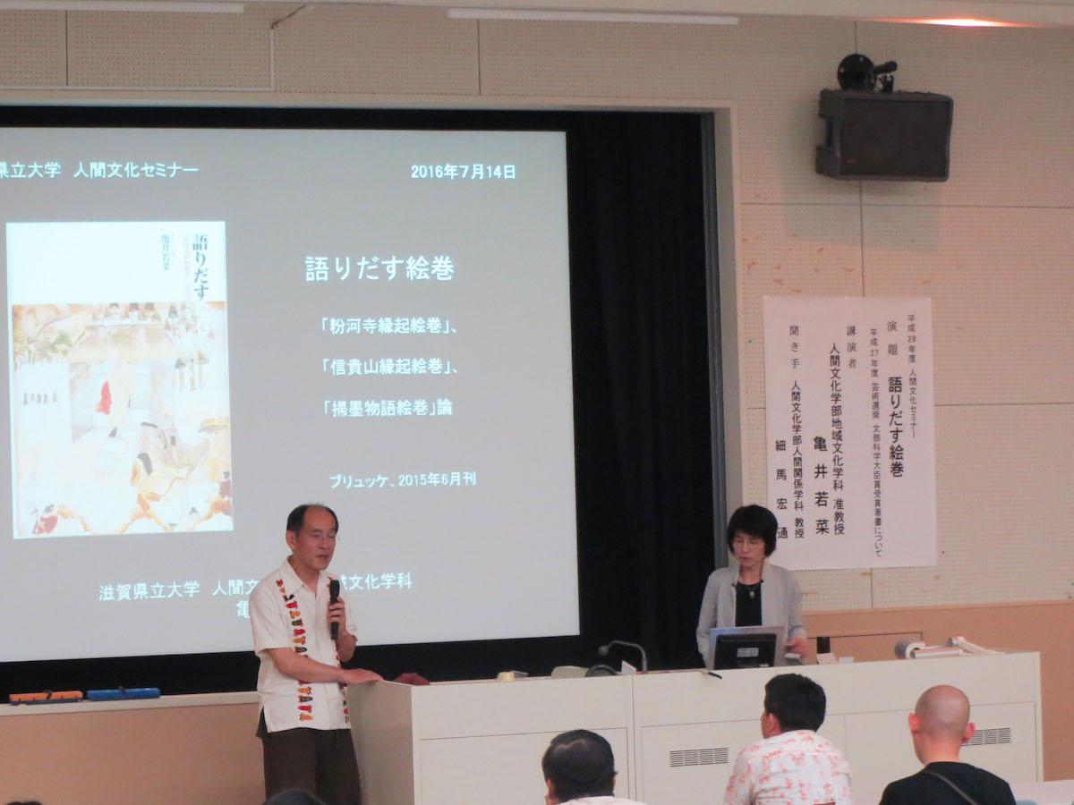 亀井先生受賞記念セミナー2