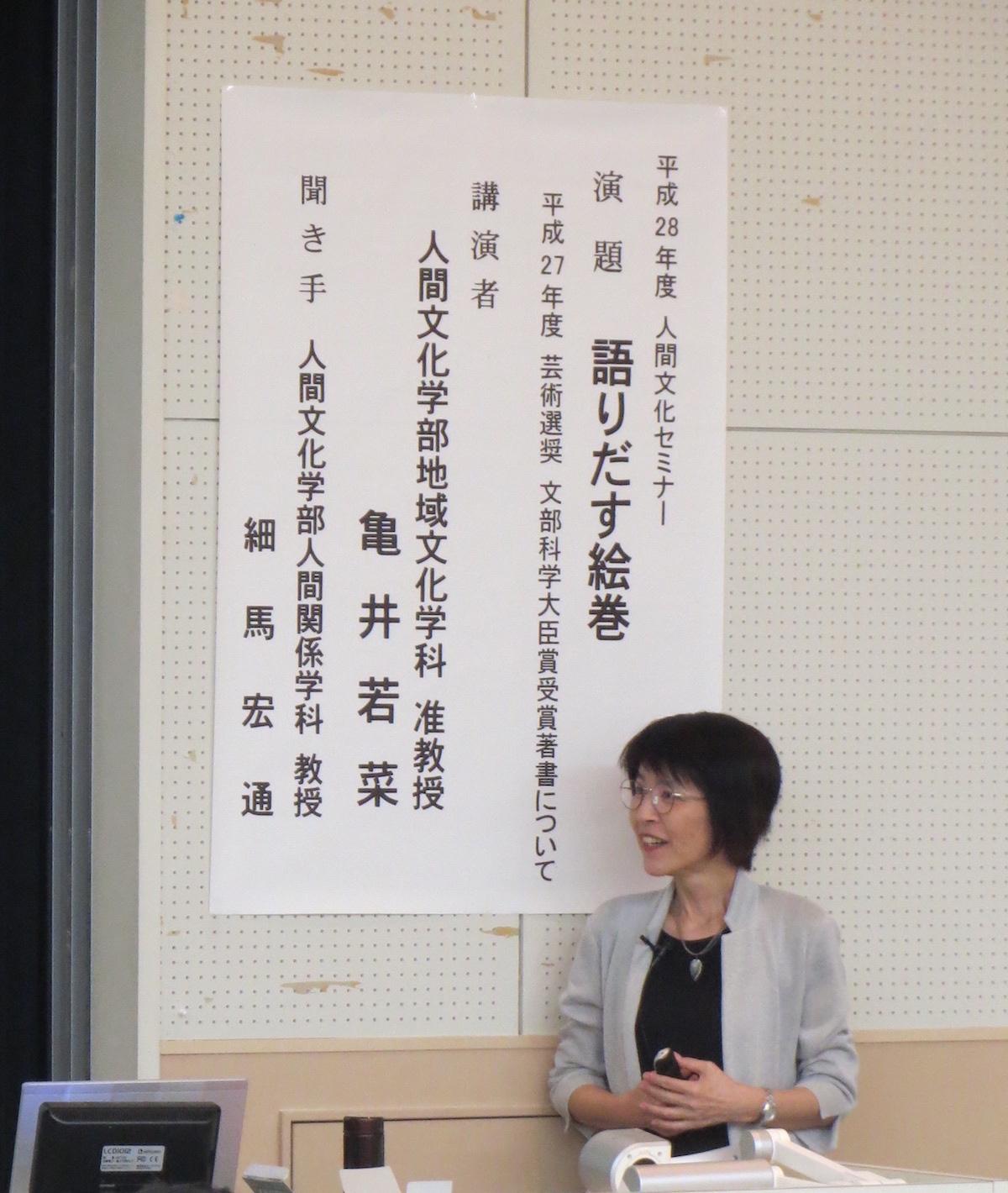 亀井若菜准教授