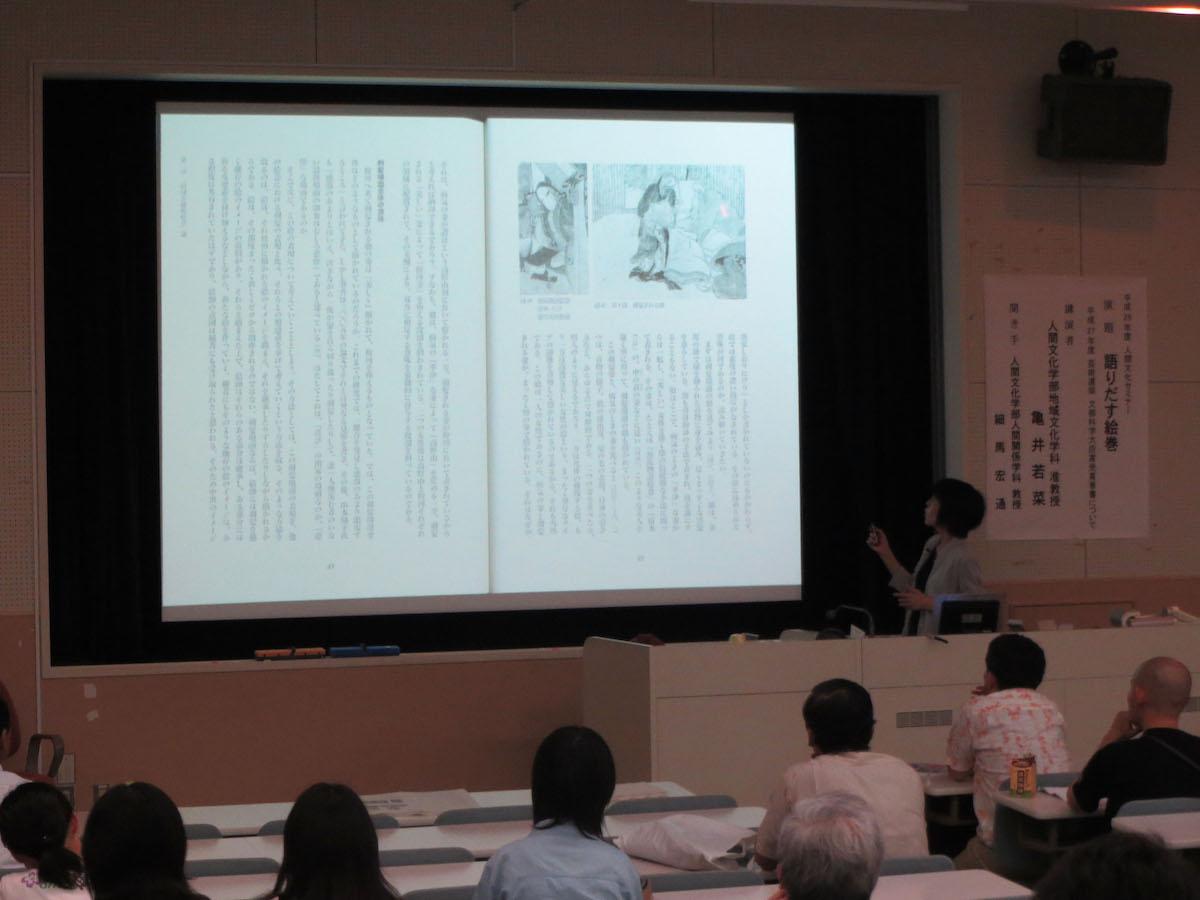 亀井先生受賞記念セミナー3