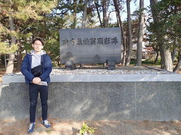 南方熊楠の顕彰碑(和歌山県)