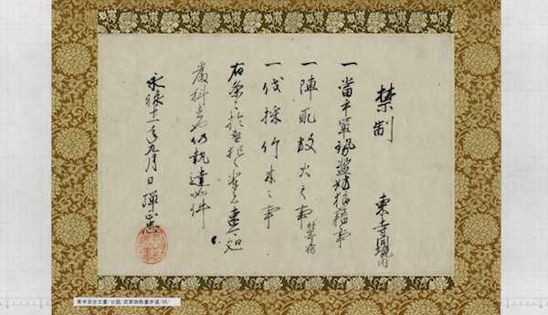 信長朱印状 のコピー