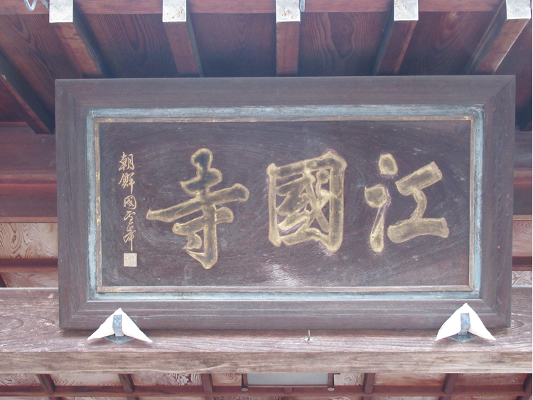 彦根市 江国寺