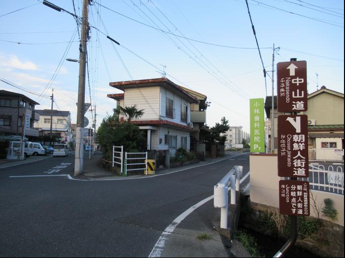 中山道と朝鮮人街道の分岐点
